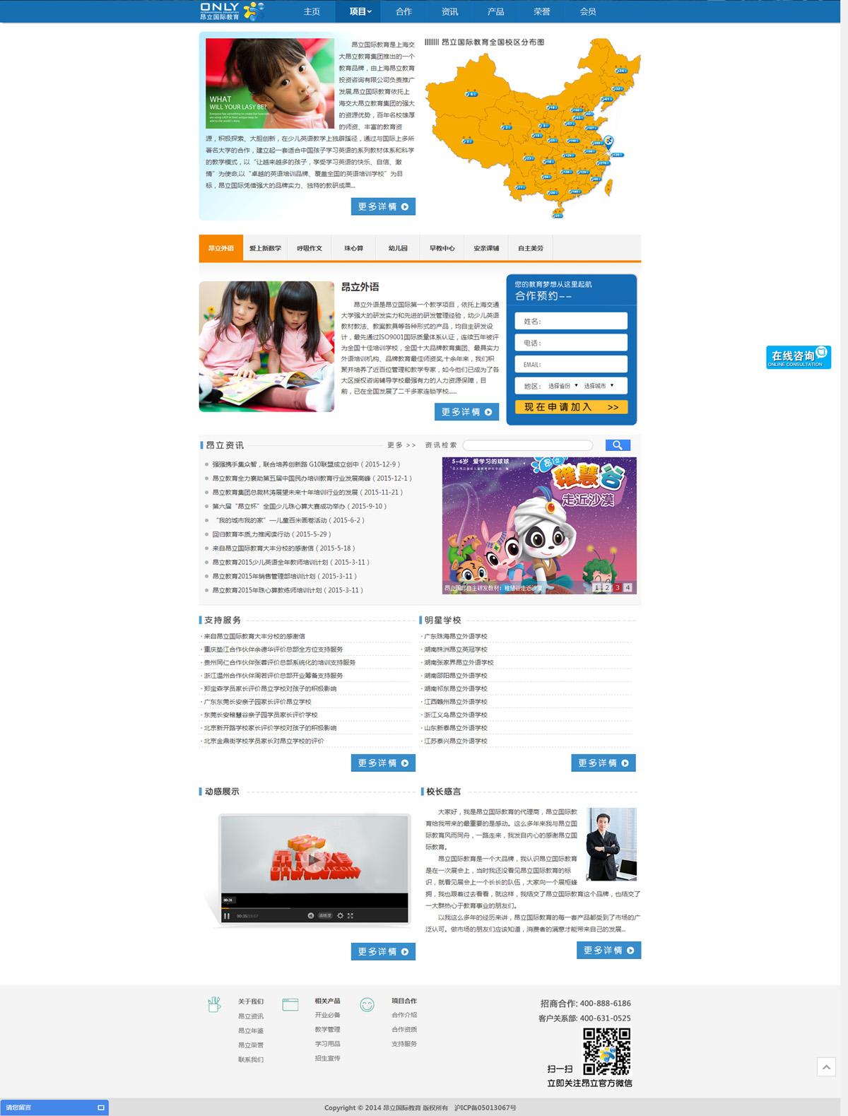 昂立國際教育官網設計建設項目