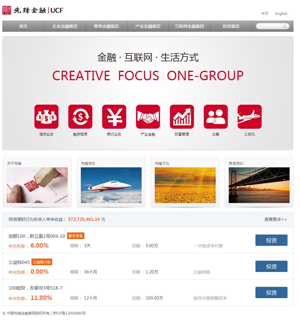 先鋒金融集團品牌形象展示型網站建設案例