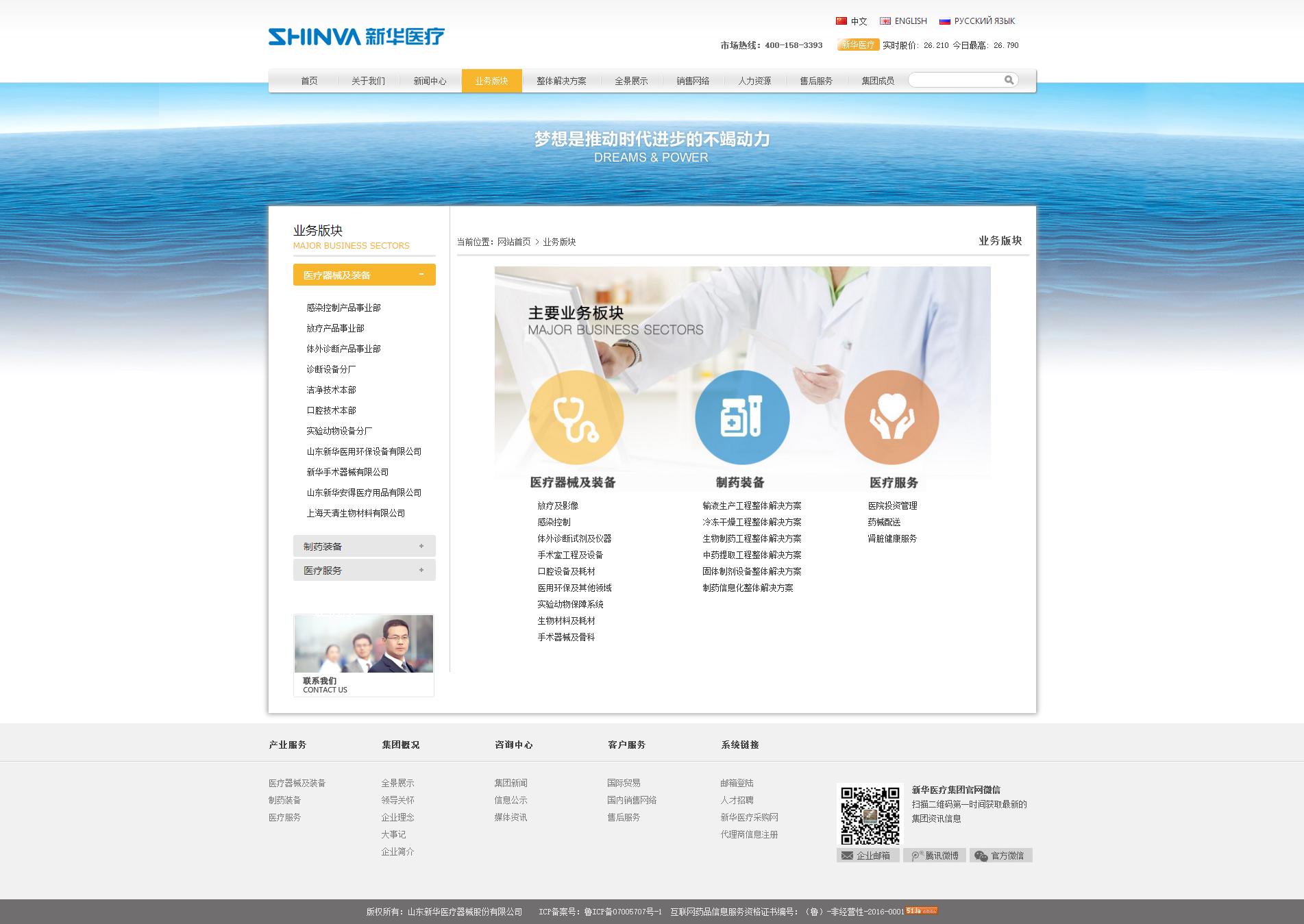 新華醫療器械品牌形象網站建設案例