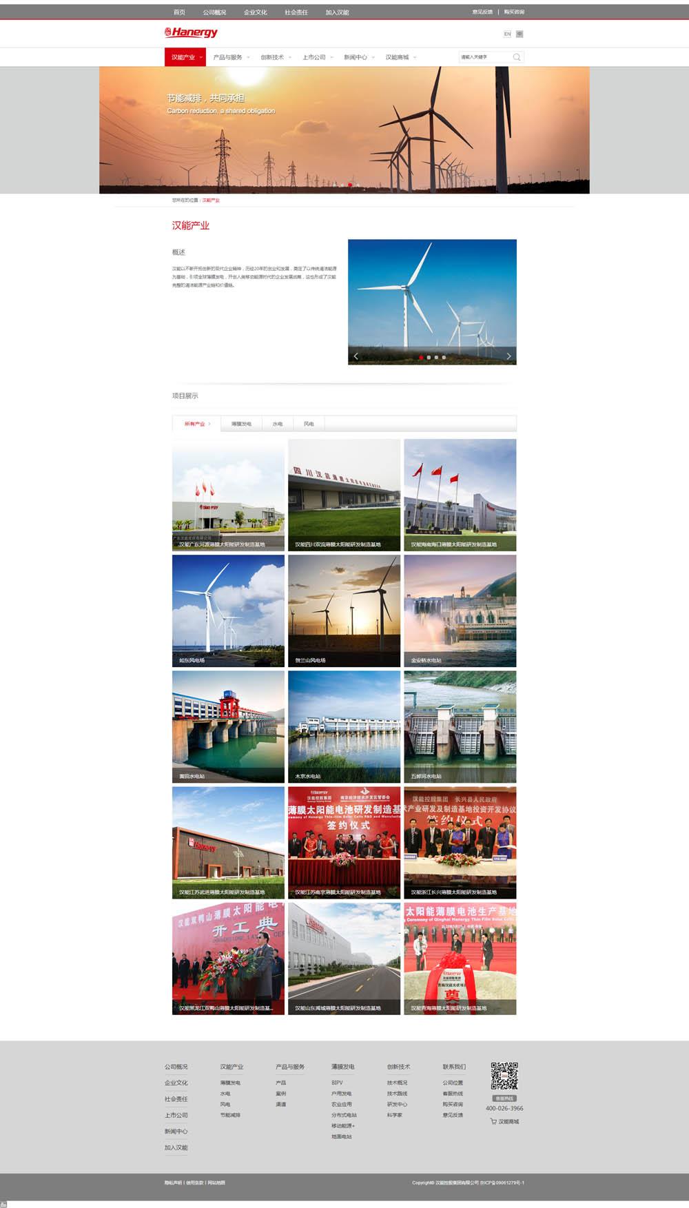 漢能控股集團企業品牌形象網站建設案例