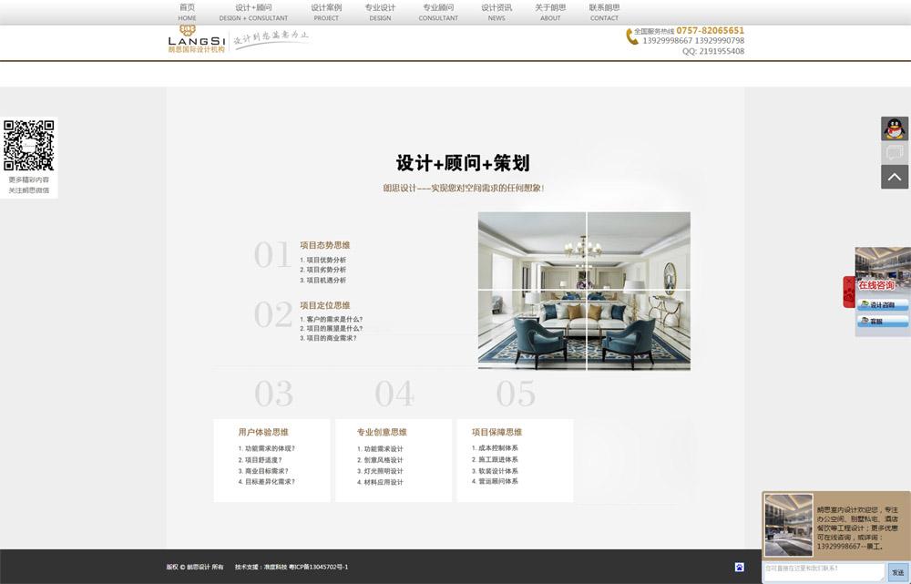 朗思室內設計品牌形象展示型網站建設案例