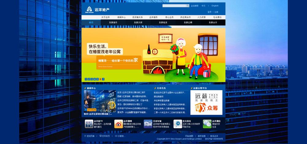 远洋地产上市公司网站建设案例