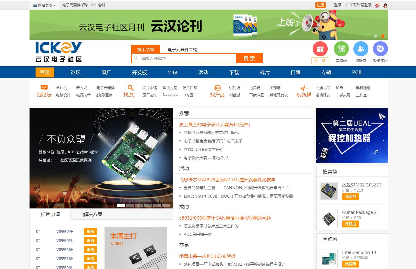 云汉芯城-产业服务平台开发项目赏析