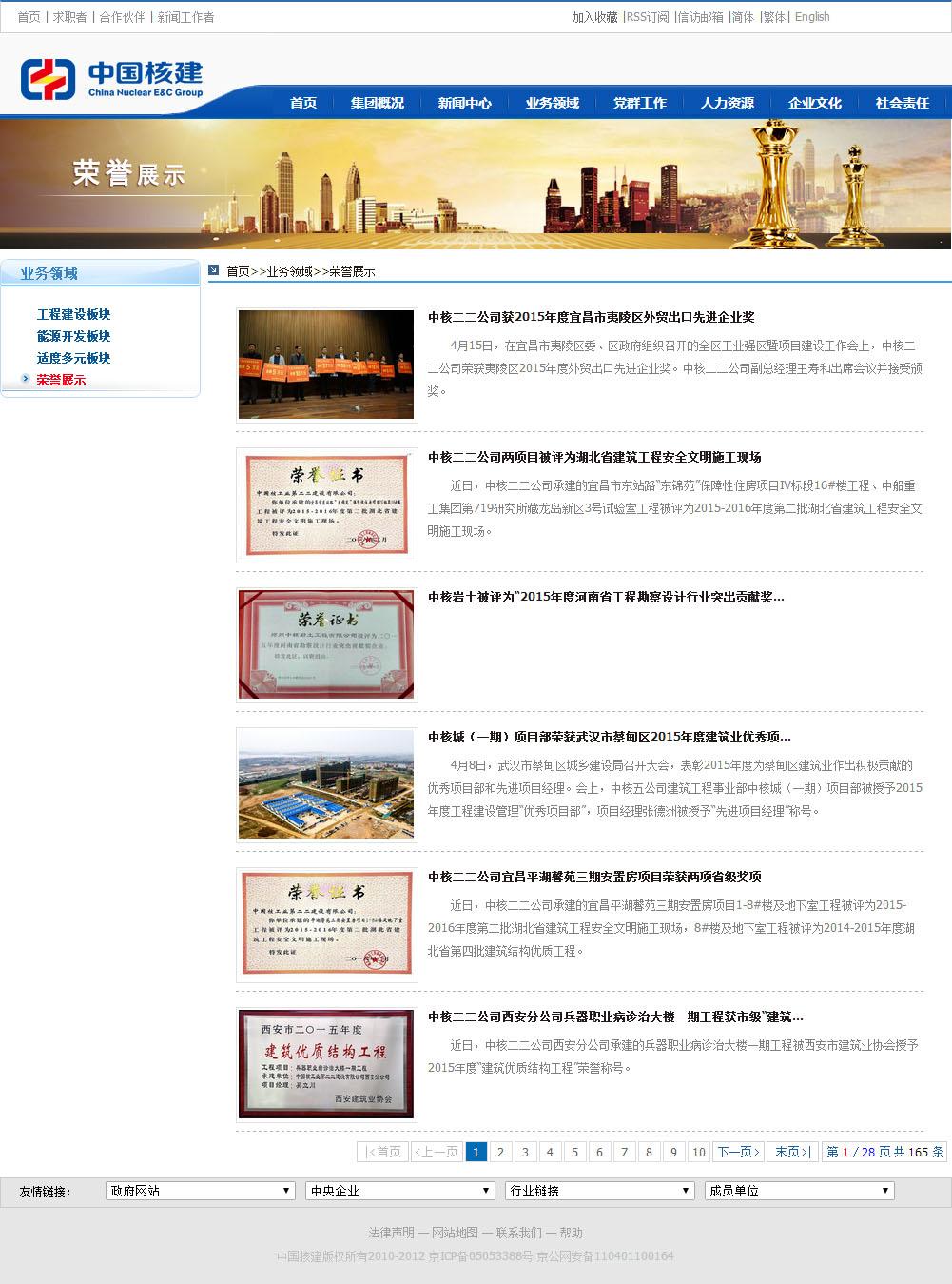 中國核建集團公司品牌形象官網建設案例